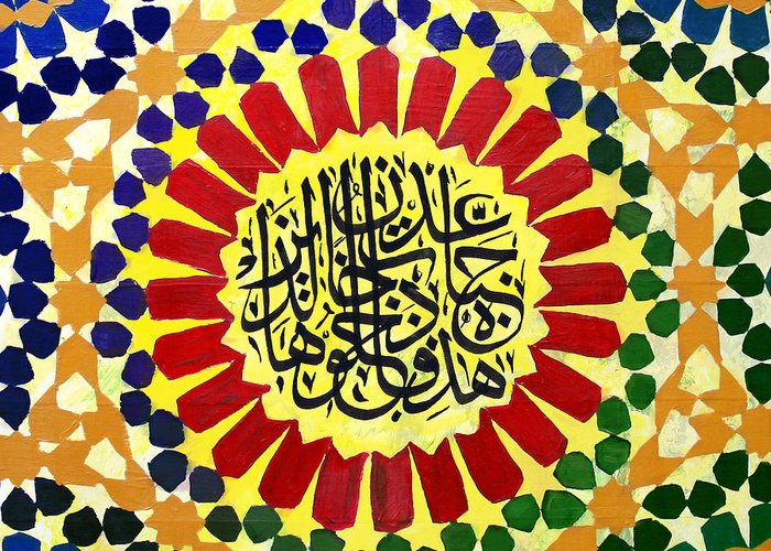 Islamic Greeting Card featuring the painting Islamic Calligraphy 019 by Catf
