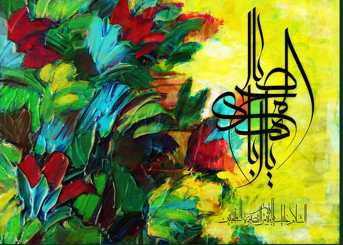 Islamic Greeting Card featuring the painting Islamic Calligraphy 024 by Catf