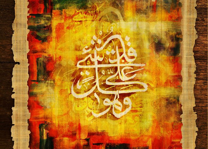 Islamic Greeting Card featuring the painting Islamic Calligraphy 030 by Catf