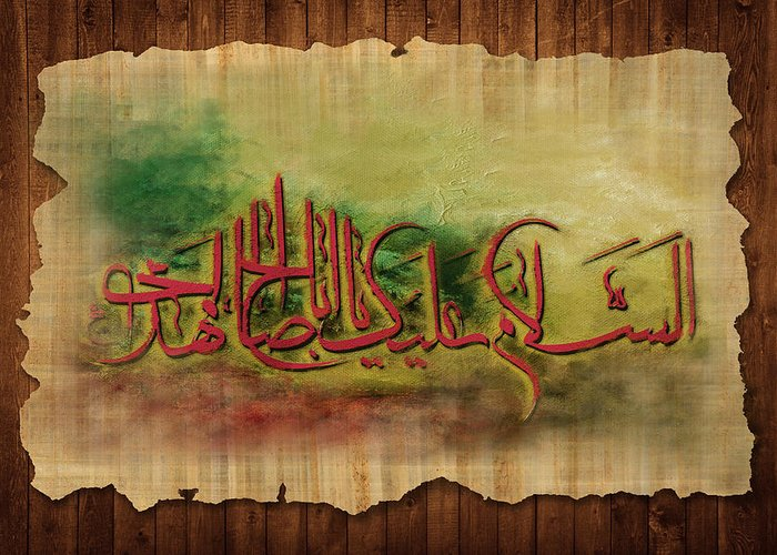 Islamic Greeting Card featuring the painting Islamic Calligraphy 034 by Catf