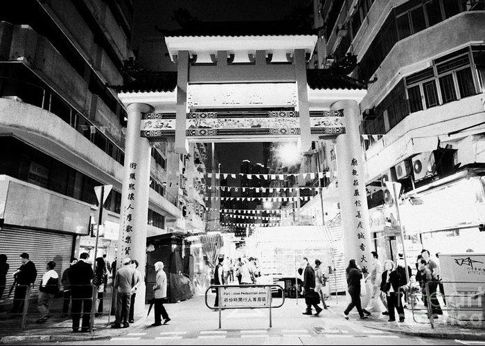 Tsim Sha Tsui Greeting Card featuring the photograph Temple Street Night Market Tsim Sha Tsui Kowloon Hong Kong Hksar China by Joe Fox
