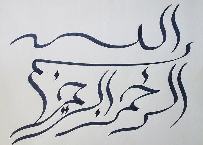 Arabic Greeting Card featuring the drawing Bismillah - Black N White by Faraz Khan