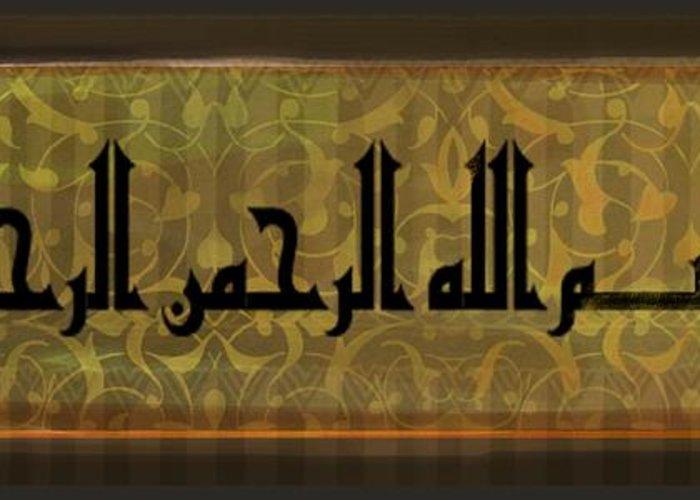 Islamic Art Greeting Card featuring the painting Bismillah-3 by Seema Sayyidah