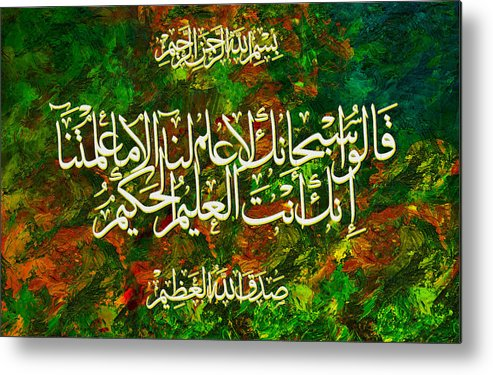 Islamic Metal Print featuring the painting Islamic Calligraphy 017 by Catf