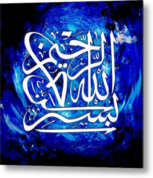 Islamic Metal Print featuring the painting Islamic Calligraphy 011 by Catf
