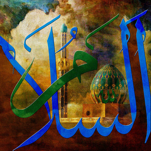 As Salam Poster featuring the painting As Salam by Corporate Art Task Force