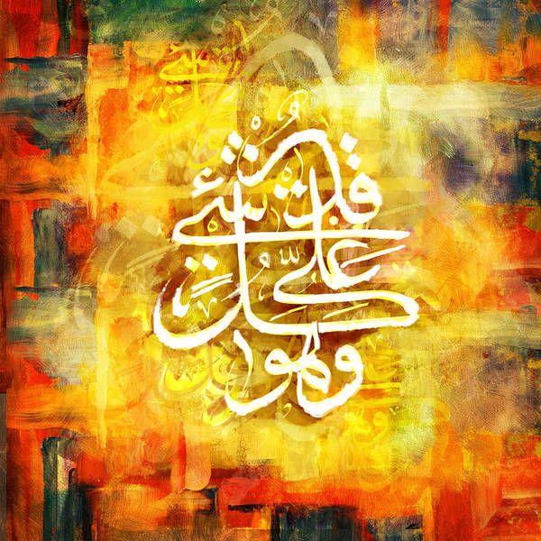 Islamic Poster featuring the painting Islamic Calligraphy 015 by Catf