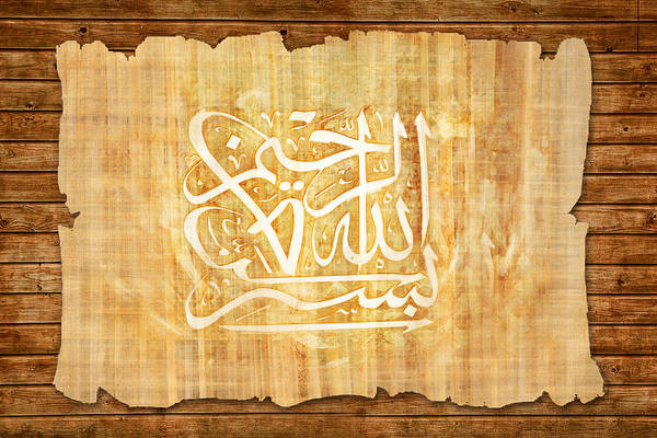 Islamic Poster featuring the painting islamic Calligraphy 032 by Catf
