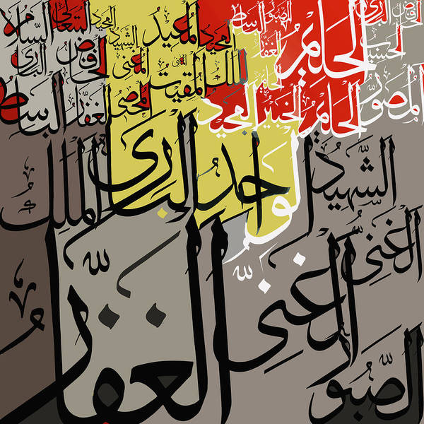 Islamic Calligraphy Print featuring the painting 99 Names Of Allah by Catf