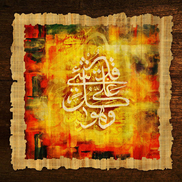 Islamic Print featuring the painting Islamic Calligraphy 030 by Catf