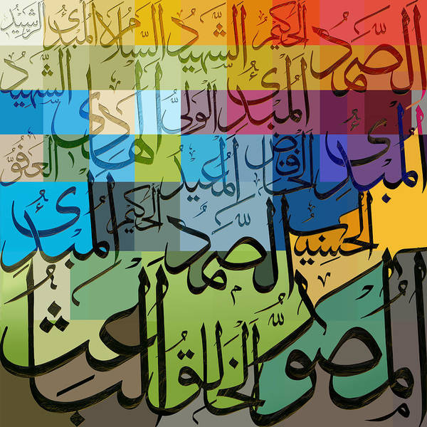 99 Names Of Allah Print featuring the painting 99 Names Of Allah by Corporate Art Task Force