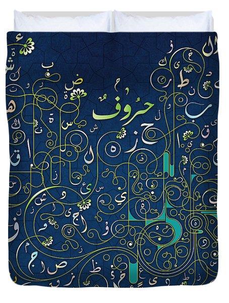 Arabic Alphabet Sprouts Duvet Cover by Bedros Awak