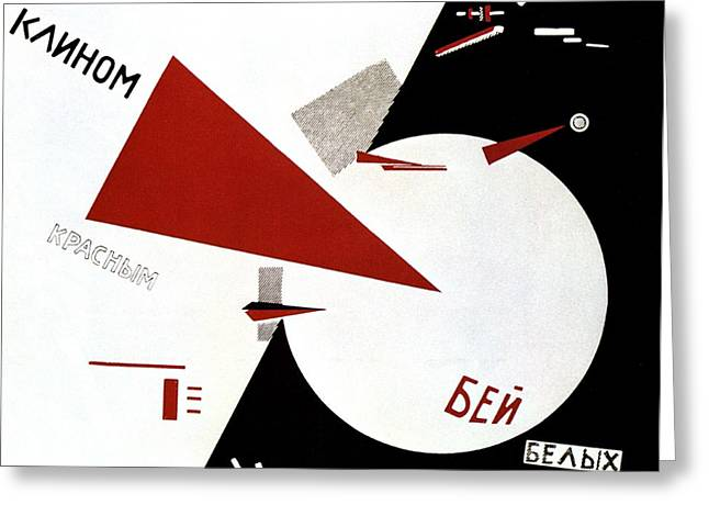 Ussr Greeting Cards -  Drive red wedges in white troops 1920 Greeting Card by Lazar Lissitzky