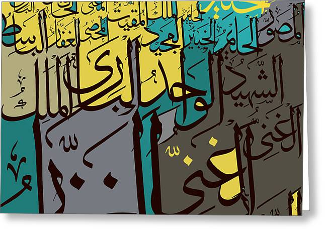 Persia Greeting Cards - 99 names of Allah Greeting Card by Catf