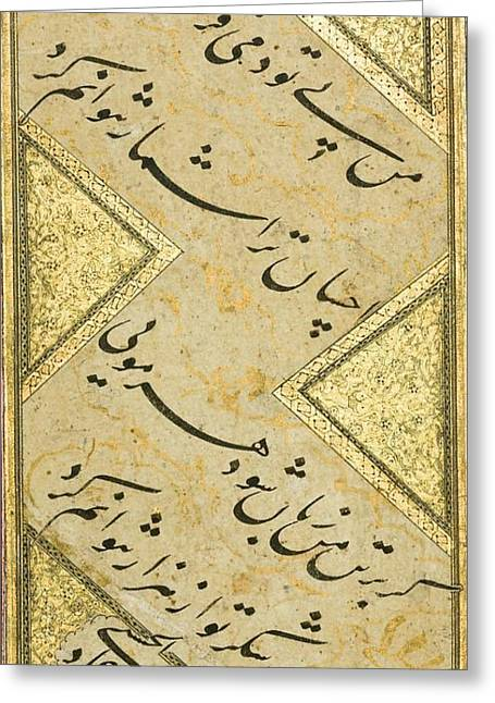 Calligraphic Greeting Cards - A Calligraphic Quatrain Greeting Card by Celestial Images