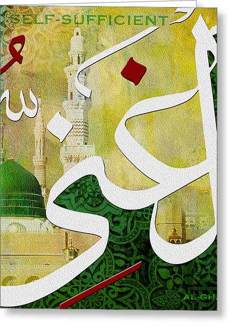 Saw Greeting Cards - Al Ghani Greeting Card by Corporate Art Task Force