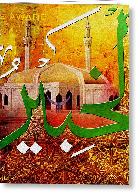 Saw Greeting Cards - Al Khabir Greeting Card by Corporate Art Task Force