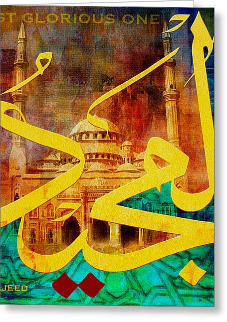Most Greeting Cards - Al Majeed Greeting Card by Corporate Art Task Force