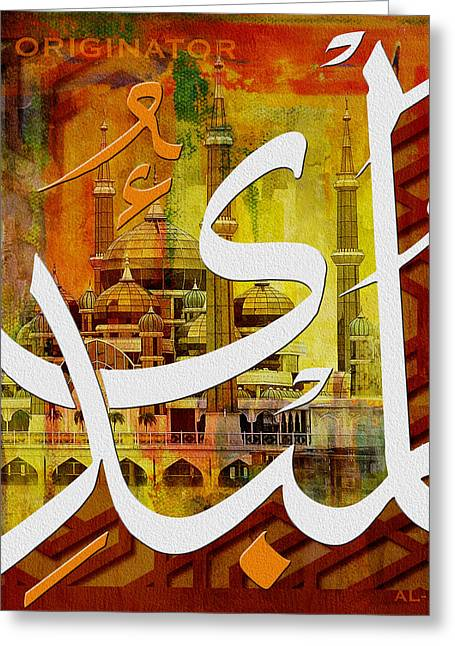 Saw Greeting Cards - Al Mubdi Greeting Card by Corporate Art Task Force