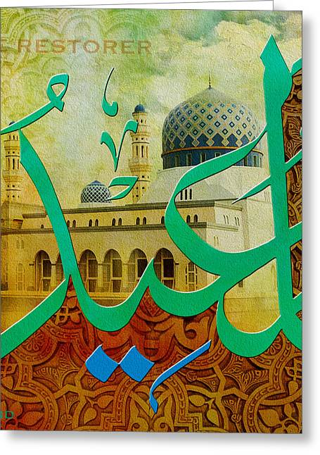 Saw Greeting Cards - Al Muid Greeting Card by Corporate Art Task Force