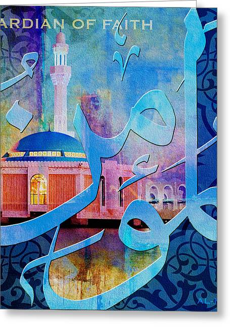 Arabia Greeting Cards - Al Mumin  Greeting Card by Corporate Art Task Force