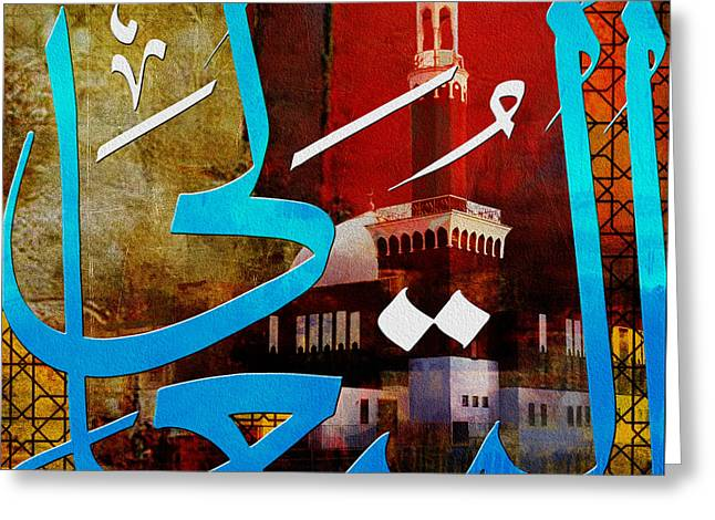 Saw Greeting Cards - Al Mutali Greeting Card by Corporate Art Task Force