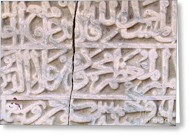 Ceramic Relief Sculpture Greeting Cards - Alanya Sculpture Greeting Card by Ted Pollard