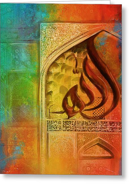 Saudia Paintings Greeting Cards - Allah Greeting Card by Catf