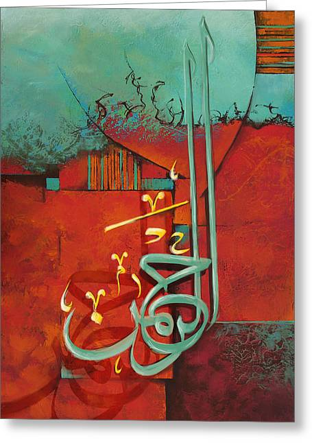 Saudia Paintings Greeting Cards - Ar-Rahman Greeting Card by Catf