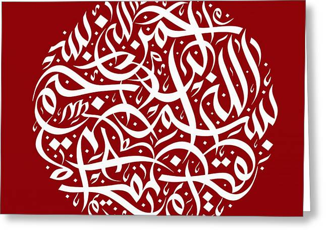 Calligraphy Print Digital Art Greeting Cards - Besmellah  Greeting Card by Israa Qafisheh