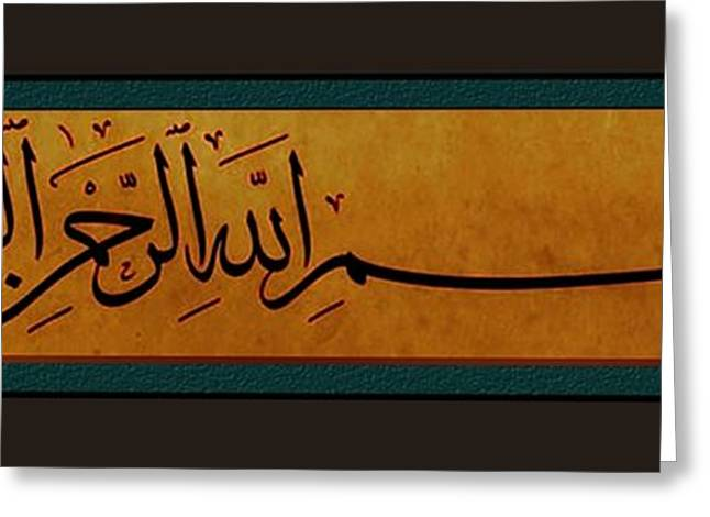 Religious Paintings Greeting Cards - Bismillah-In the Name of Allaah Greeting Card by Sayyidah Seema Zaidee