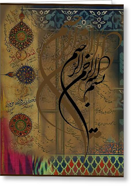 Islamic Art Greeting Cards - Bismillah Greeting Card by Sayyidah Seema Zaidee