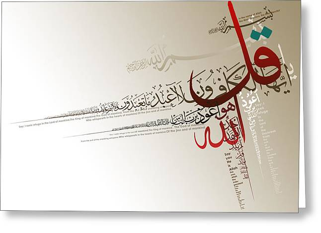 Allah Greeting Cards - Chaar Qul Greeting Card by Catf