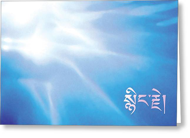 Unity Consciousness Greeting Cards - Compassion Greeting Card by Brian Leonard