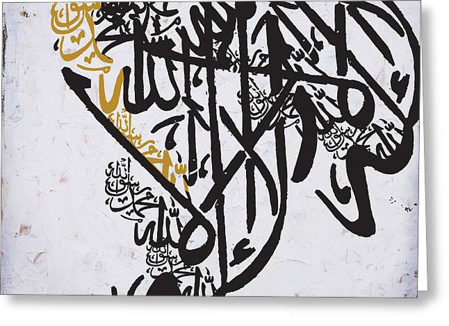 Calligraphy Print Greeting Cards - Contemporary Islamic Art 23 Greeting Card by Shah Nawaz