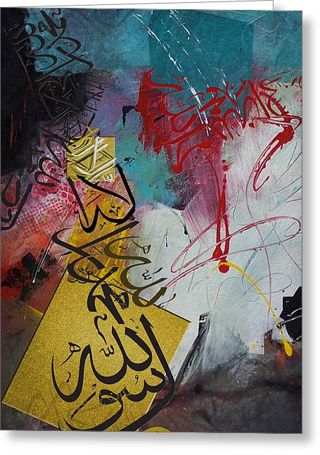 Calligraphy Print Greeting Cards - Contemporary Islamic Art 27b Greeting Card by Shah Nawaz
