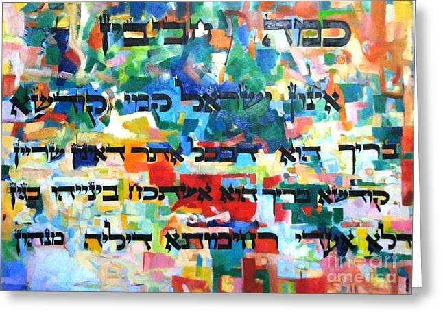 Inner Self Paintings Greeting Cards - How Cherished is Israel by G-d Greeting Card by David Baruch Wolk