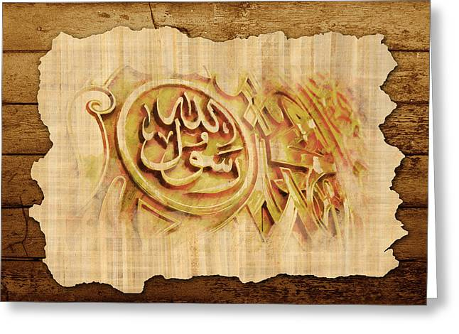 Islamic Calligraphy 036 Greeting Card by Catf