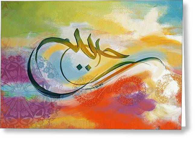 Persia Greeting Cards - Islamic calligraphy Greeting Card by Catf