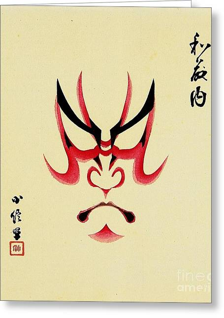 C.1870 Greeting Cards - Kabuki Faces Greeting Card by Pg Reproductions