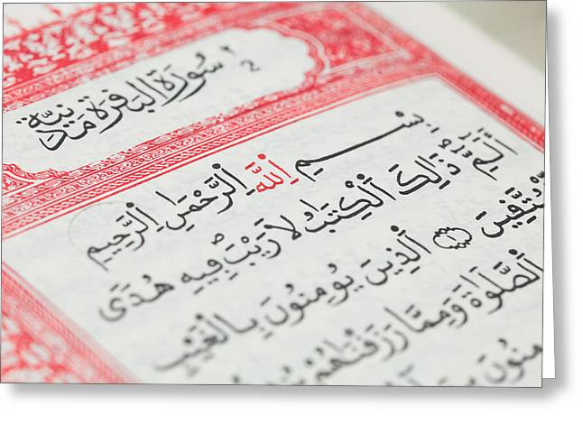 Allah Greeting Cards - Quran text Greeting Card by Tom Gowanlock