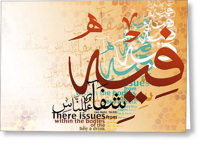 Caligraphy Paintings Greeting Cards - Quranic Healing Verse Greeting Card by Catf