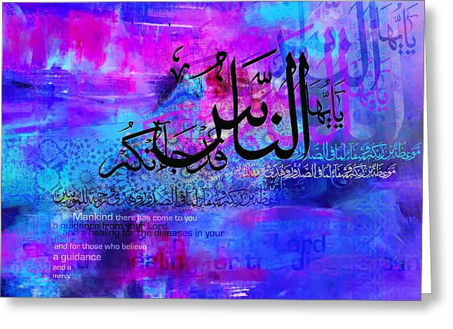 Saudia Paintings Greeting Cards - Quranic Verse Greeting Card by Catf