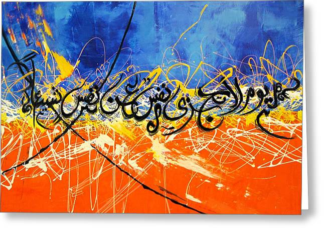 Quranic Verse Greeting Card by Corporate Art Task Force