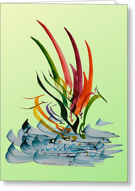 Ancient Persian Art Greeting Cards - Lets Dance Greeting Card by Mah FineArt