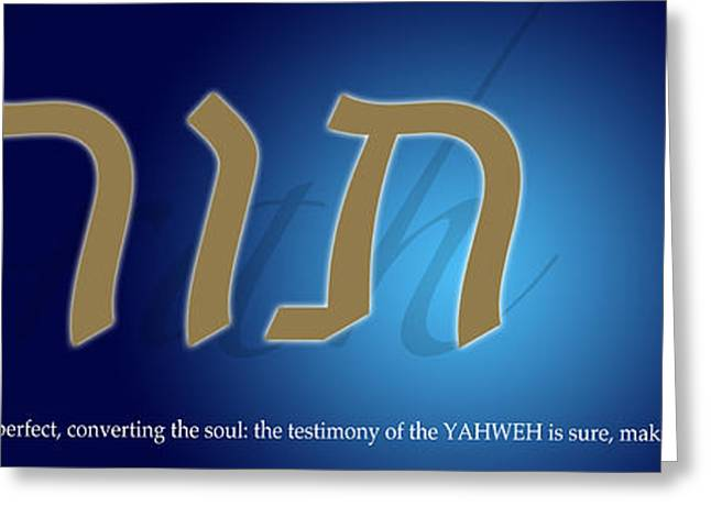 Photo Art Gallery Greeting Cards - Torah Greeting Card by Corey Haynes