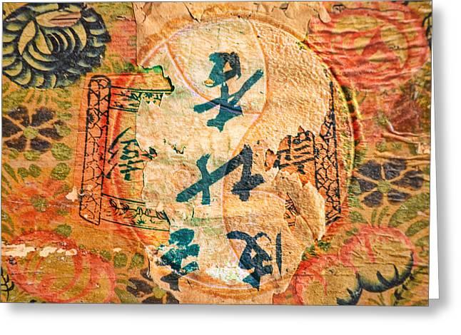Yang Greeting Cards - Yin-Yang Expressions Greeting Card by Ed Hall