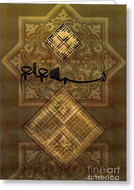Bismillah Greeting Card by Sayyidah Seema Zaidee