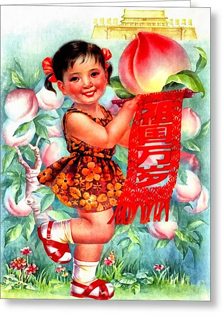 New Year Greeting Cards - Chinese Poster Greeting Card by Victor Gladkiy