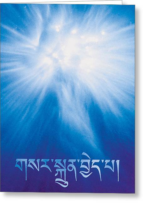 Unity Consciousness Greeting Cards - Create Greeting Card by Brian Leonard